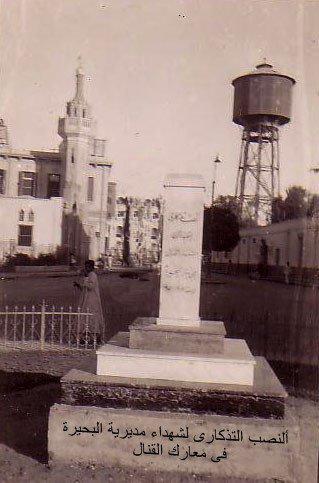النصب التذكاري لشهداء مديرية البحيرة في معارك منطقة القنال( قام الرئيس محمد نجيب بإزاحة الستار عن النصب التذكاري أثناء زيارته لدمنهور سنة 1953)